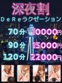 ★深夜割イベント開催中★ 70分1万円!
