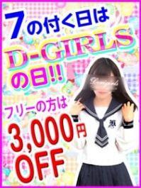 7の付く日はD-GIRLSの日