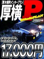 【厚横P~100minPLAN~】