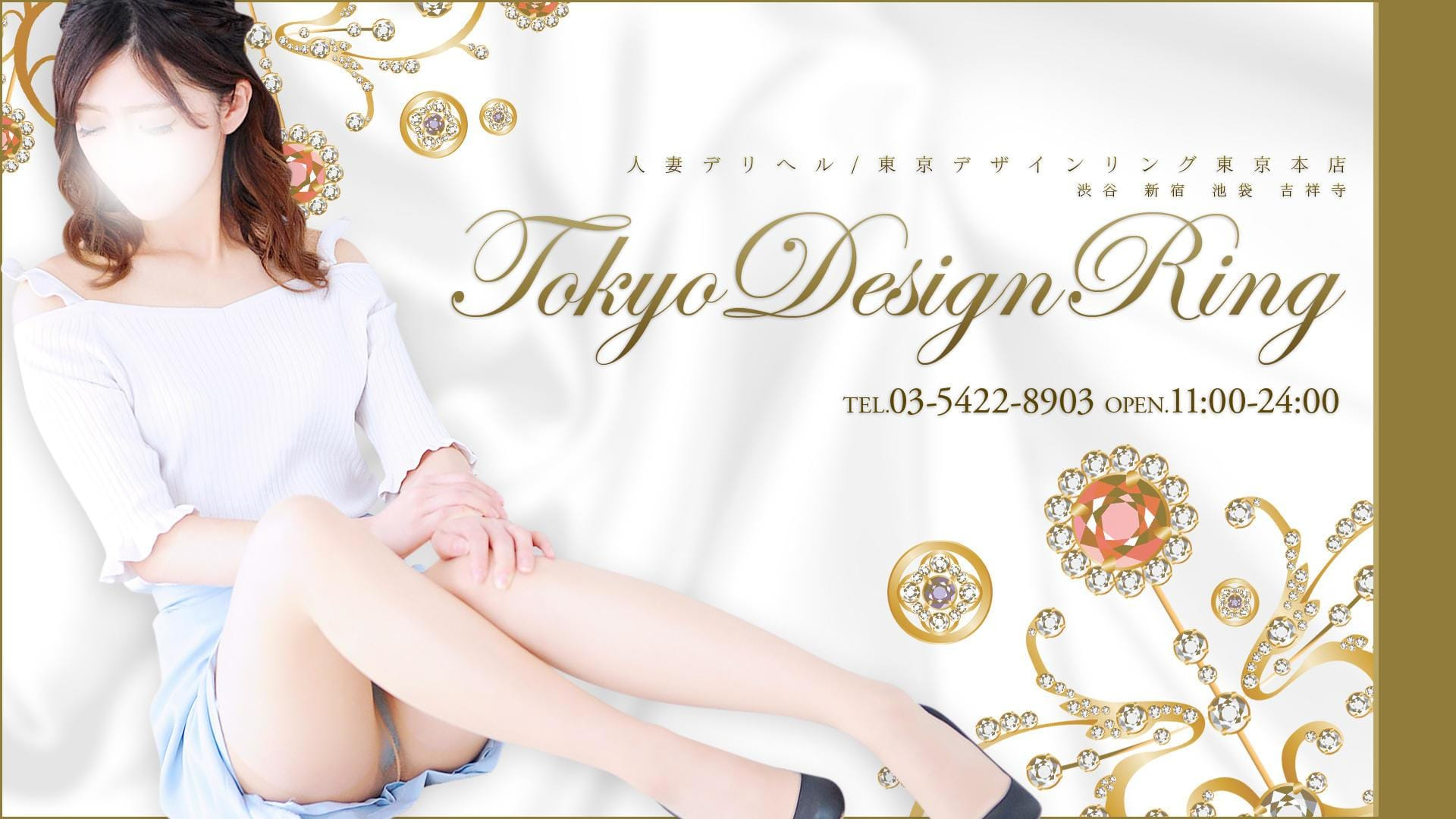 デザインリング東京本店