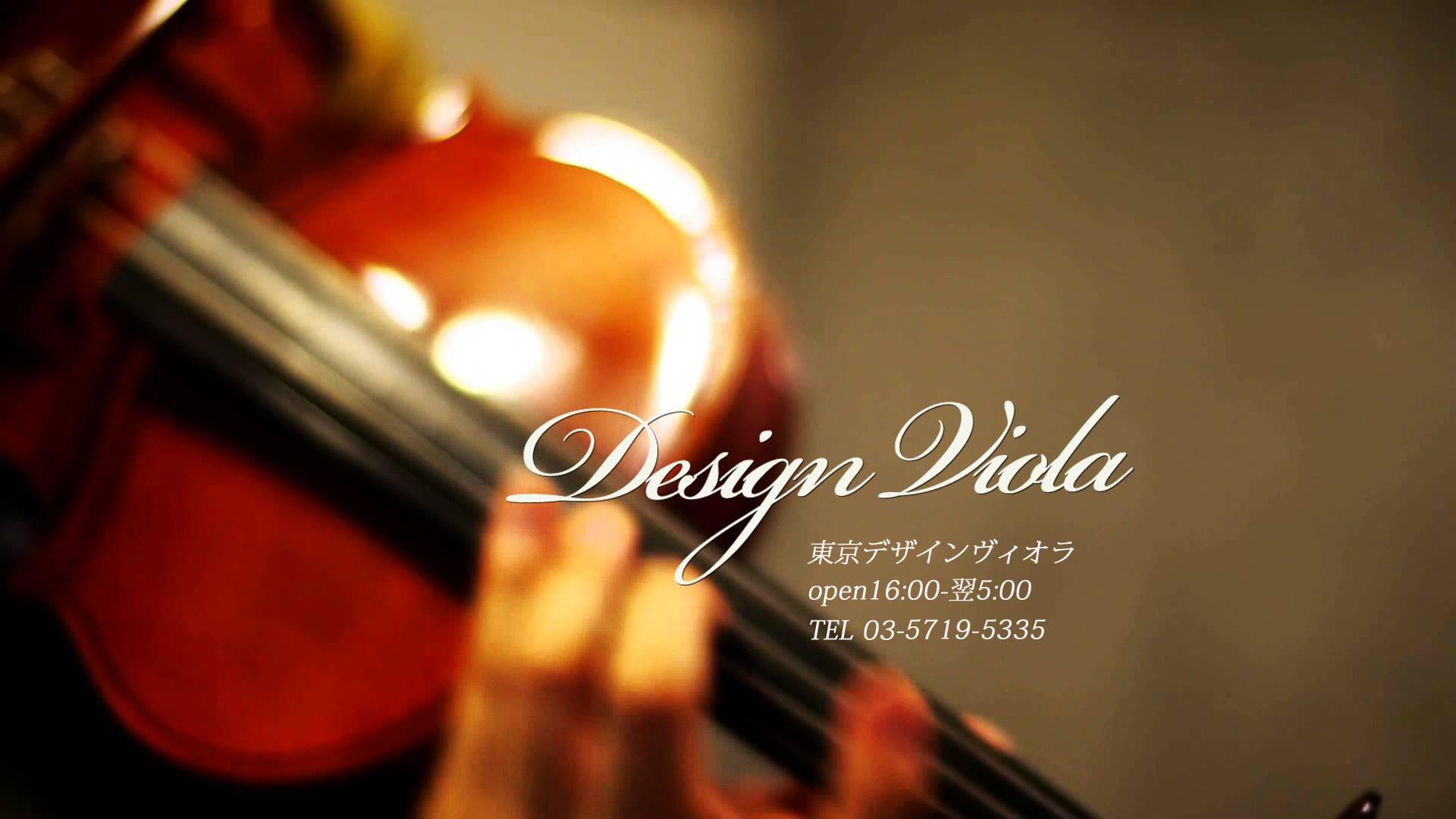 東京デザインヴィオラ 品川店