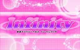 インフィニティ∞