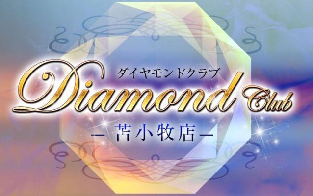 ダイヤモンドクラブ苫小牧店