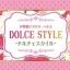 DOLCE STYLE -ドルチェスタイル-