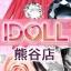 I DOLL(アイドール) 熊谷店