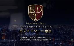 エステ ドマーニ東京