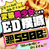 風俗嬢「ED撲滅!超即ヌキ!車内コース30分5900円」ちゃん