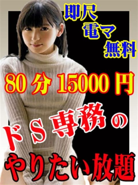『ビジホ割り』80分15000円