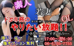 新大阪・梅田 即プレイデリヘル ドS専務のやりたい放題!いきなり××激しすぎてもう・・・