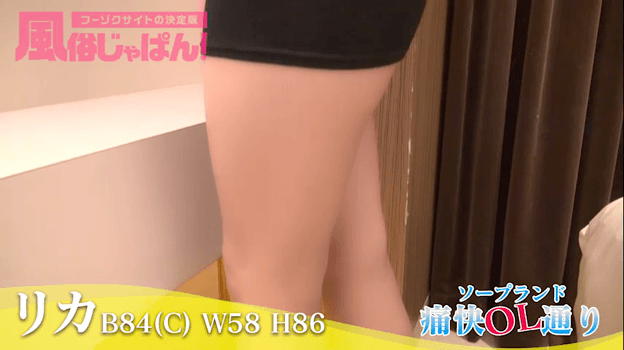 ◎キレ★エロお姉様【リカ】