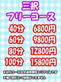三択フリーコース 40分 6800円