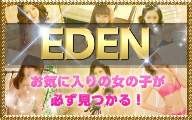 EDEN(エデン)