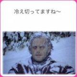 冷えきってますね