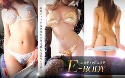 エロティックエステ E-BODY