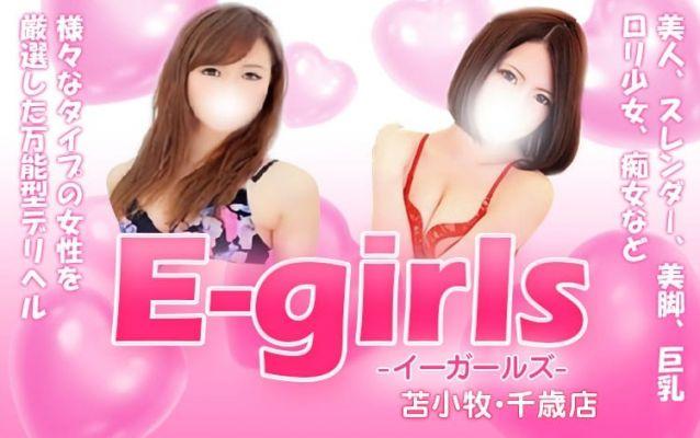 E-girls 苫小牧・千歳店