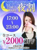 夜割2000円OFF
