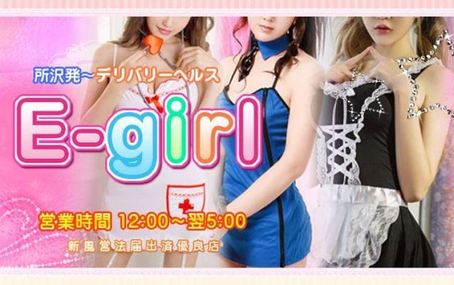 埼玉E-girl