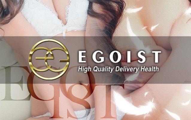 EGOIST エゴイスト