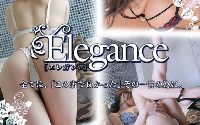 Elegance エレガンス