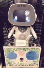 ロボットリストラ。