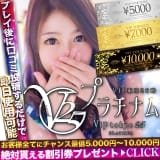 VIP東京25時 プラチナム