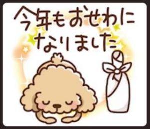 良いお年を(???)?