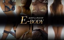 エロティックエステE-BODY