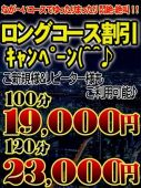 風俗嬢「☆ロングコース割引キャンペーン!☆」ちゃん