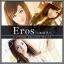 Eros~エロス~