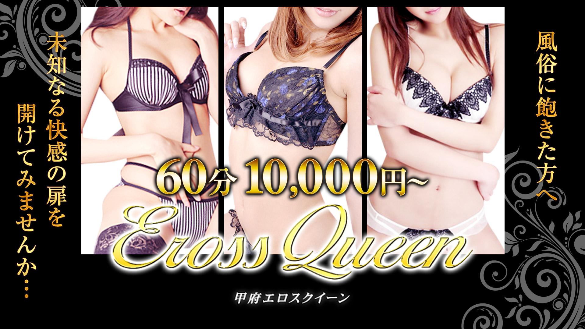 Eross Queen(エロスクイーン)