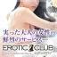 エロティッククラブ