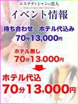 待ち合わせ ホテル代込み70分13000円☆☆☆