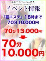 70分10000円★★★★★ 『 昼エステ 』平日・土日も祝日も18時まで