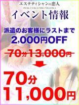 ご自宅・宿泊先への派遣のお客様にラストまで2,000円OFF★★★★★★★★