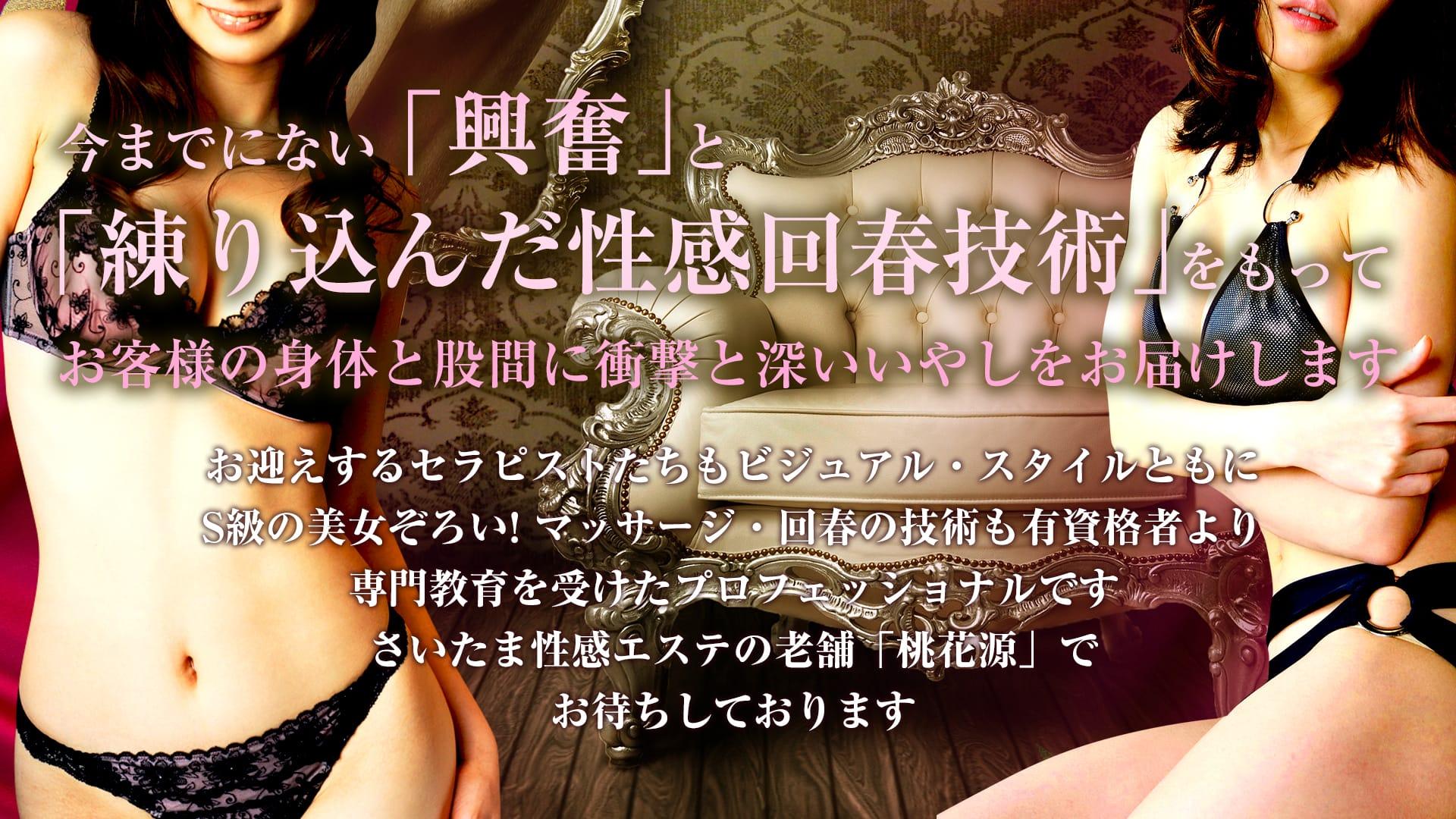 埼玉性感エステ倶楽部桃花源