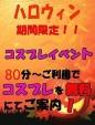 コスプレ☆イベント!
