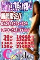 期間限定★+10分激得イベント