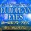 European Eyes ヨーロピアン アイズ