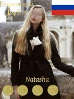 ナターシャ(Natasha)