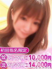 いろは☆60分15000円☆
