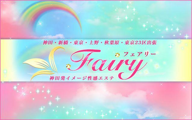 Fairyフェアリー