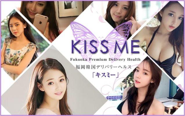 Kiss me - キスミー