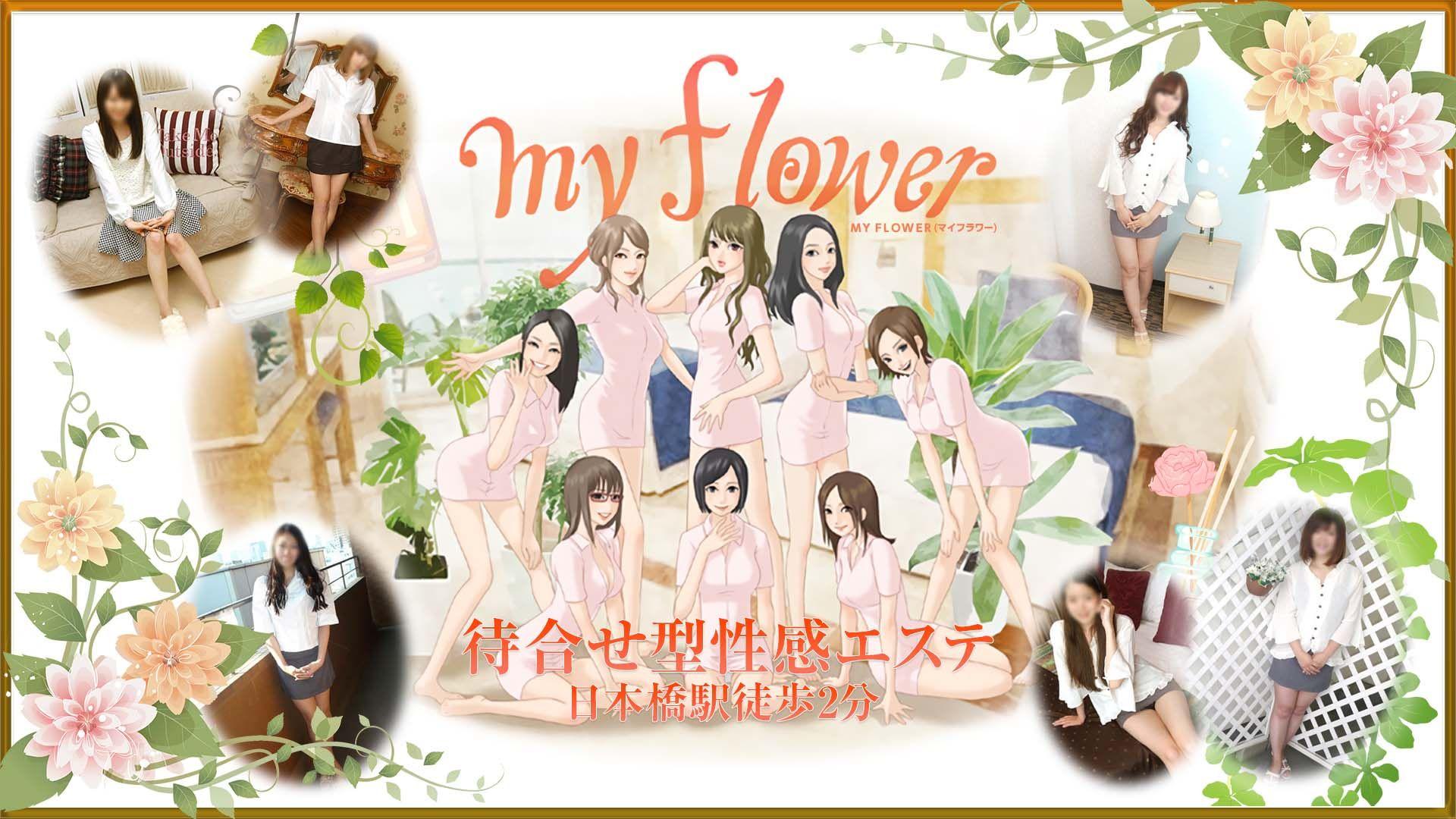 my flower(マイフラワー)