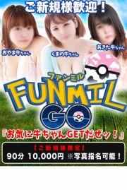 FUNMIL 〜ファンミル〜GO!