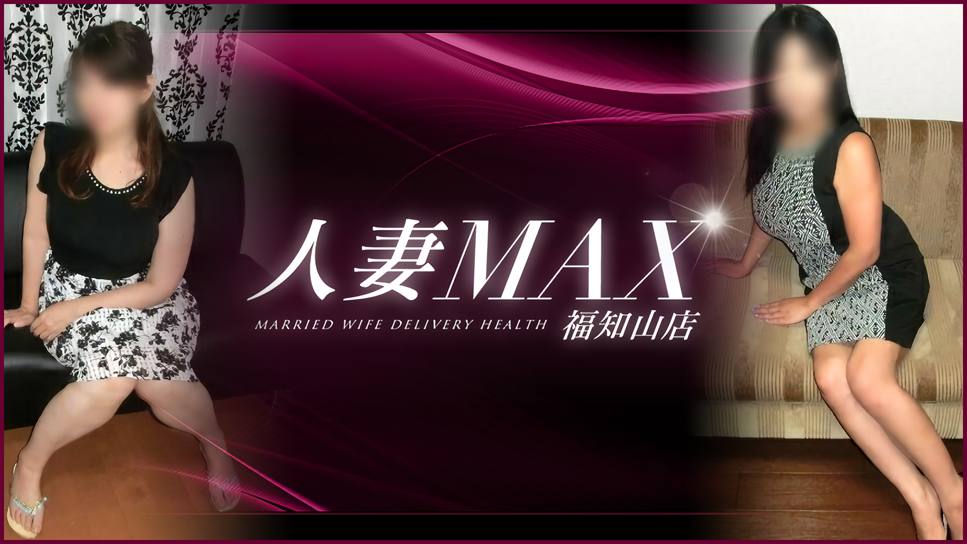 人妻MAX福知山店