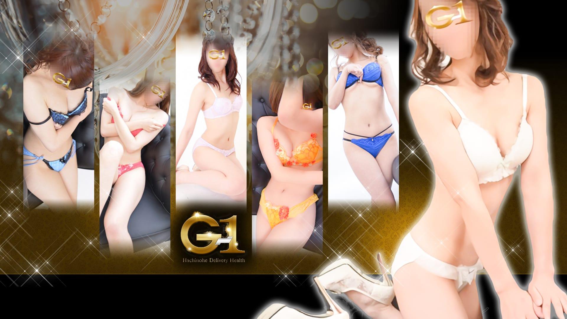 G-1八戸