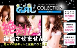 GAL COLLECTION 高崎店