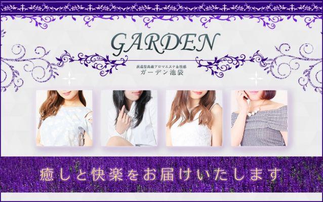 Garden池袋