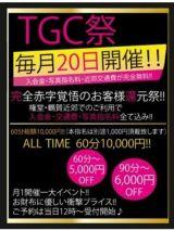 ★☆TGC祭☆★