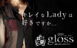 gloss-グロス-